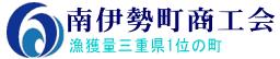 南伊勢町商工会